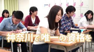 神奈川社会福祉専門学校90s