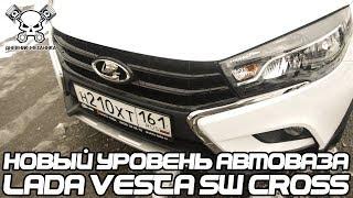 Новый уровень АвтоВАЗа. LADA Vesta SW Cross