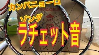 カンパニョーロ ゾンダ ラチェット音 新品状態 (campagnolo zonda sound)