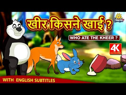 खीर किसने खाई ?  Hindi Kahaniya for Kids  Stories for Kids  Moral Stories for Kids  Koo Koo TV