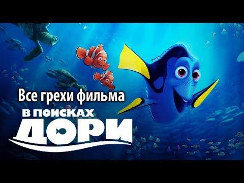 "Все грехи фильма ""В поисках Дори"""