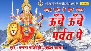 माता रानी के हिट भजन : ऊंचे ऊंचे पर्वत पे || Vandana Vajpai, Rakesh Kala || Popular Mata Bhajan