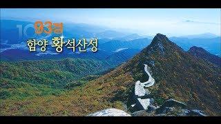 [경남100경 완전정복] 93경. 함양 황석산성