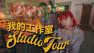 【頸都長埋】📺Studio Tour 終於來了!!!!! 董事們的Working Area篇| STUDIO TOUR 上集|RedisPolly