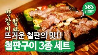 육즙이 풍부한 3종 철판구이 맛집!!ㅣ생방송 투데이(L…