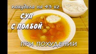 Похудела на 43 кг Лучший Рецепт Суп с Полбой при похудении Суп с Полбой Ем и Худею