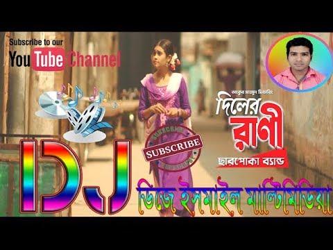 (DJ Remix)Ei Ronger Duniyay amar chawyar kicu nai __ এই রঙের দুনিয়ায় আমার চাওয়ার কিছু