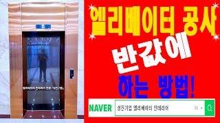 [성진기업] 엘리베이터 리모델링 반값에하는 방법 - 티…
