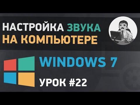 Урок #22. Настройка звука на компьютере в Windows 7