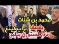 محمد بن شنات يقصف تراب كينغ :مام ف ستوري و يطيح
