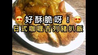 日式咖喱豬扒飯(零失敗 - 勁脆豬扒做法)