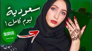 صرت سعودية ليوم كامل !🇸🇦 Life As Sara