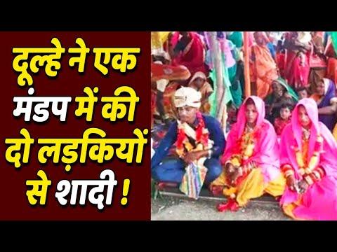 Madhya Pradesh में दूल्हे ने Girlfriend और परिवार की पसंद की लड़की से एक साथ की शादी !