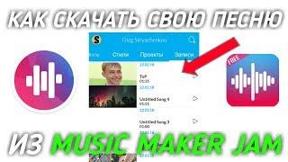 КАК СКАЧАТЬ СВОЮ ПЕСНЮ ИЗ MUSIC MAKER JAM / ОТВЕТ