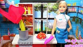 バービーのパスタが作れるおもちゃ紹介だよ♪ Barbie Spaghetti Chef Pla...