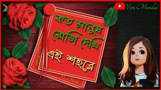 Old sad song bangla heart touching ...