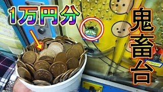 鬼畜改造された10円レトロゲームに1万円分ぶっこんでみた結果・・!?