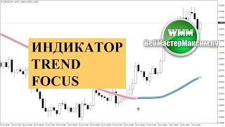 Индикатор Trend Focus - простой инструмент для работы по тренду