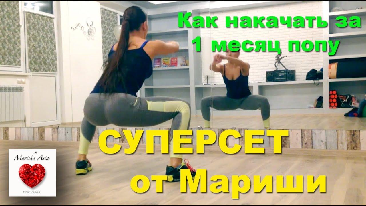 kak-ubrat-popu-za-mesyats