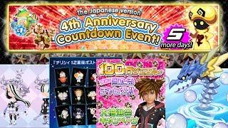 4th Anniversary Events & More! ~ KH Union χ[Cross] JP