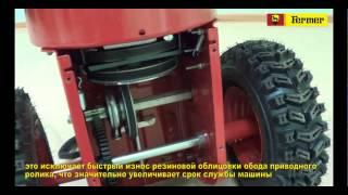 Снегоуборочная машина FERMER FS 164. Часть 1. Презентация