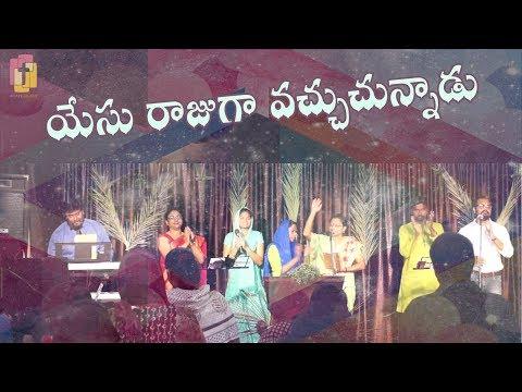 Yesu Rajuga Vachuchunnaadu - Telugu Song | agape grace fellowship