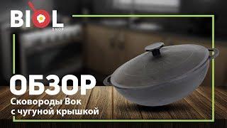 видео обзор: Чугунная сковорода Вок с чугунной крышкой БИОЛ (26 см и 28 см)