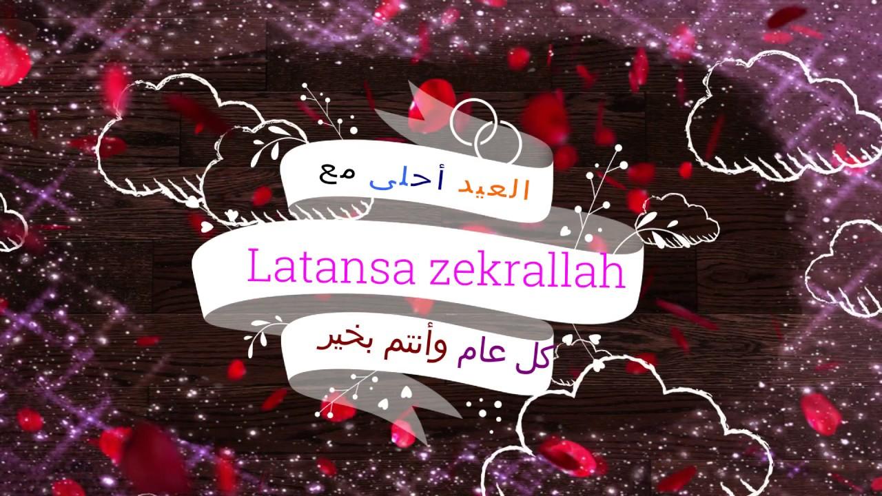 عيد فطر مبارك كل عام وأنتم بخير Youtube