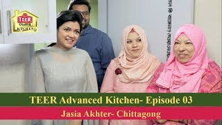 TEER Advanced Kitchen| Episode 03 | Jasia Akhter, Chittagong