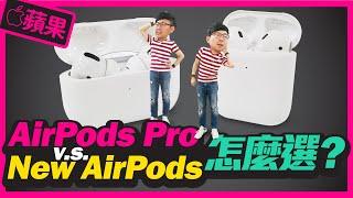 AirPods Pro、 New AirPods(2)怎麼選?|實測通話降噪、影片延遲、耳機脫落 [Apple真無線藍牙耳機]