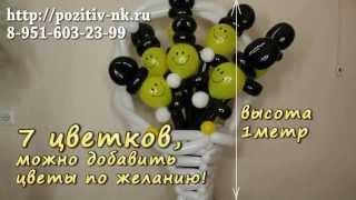 """Букет цветов из шаров """"Джентельмены"""""""