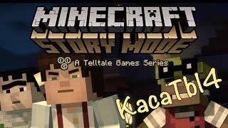 Minecraft Story Mode - 3 эпизод 1 серия Дробилка