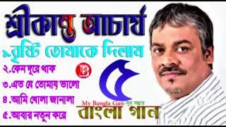 বেস্ট অফ শ্রীকান্ত আচার্য বাংলা গান   Brishti Tomake Dilam By Srikanto Acharya low