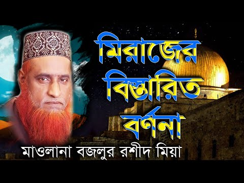 Bangla waz by Maulana Bazlur rashid