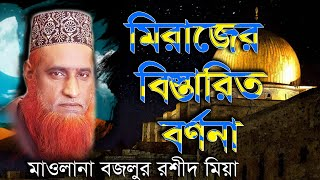Bangla waz by Maulana Bazlur rashid