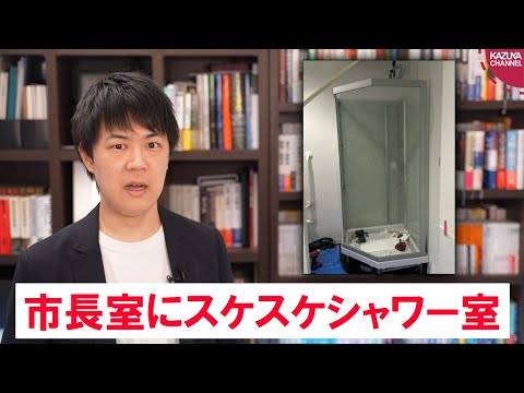 2021/02/27 360万円かけてスケスケシャワー室を市長室に設置した千葉県市川市長に非難殺到