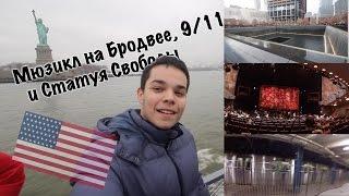 США 2016 - Мюзикл на Бродвее, 9/11 и Статуя Свободы