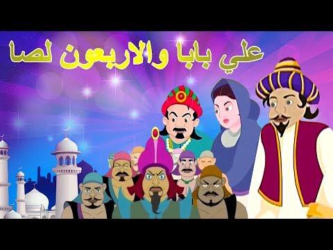 علي بابا والاربعون لصا كامل - قصص اطفال - قصص عربية - فيلم عربي 2017 - قصص عربيه - Arabic Story