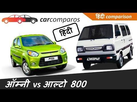 Omni vs Alto 800 Hindi ओम्नी v/s अल्टो 800 हिंदी Comparison Review Maruti Suzuki