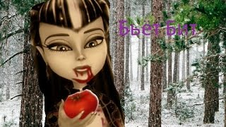 [Monster High] Клип с Дракулаорой- Бьёт Бит