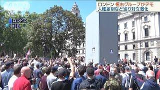 極右グループがデモ 人種差別など巡り対立激化(20/06/14)