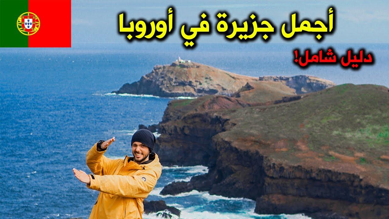 دليل السفر إلى جزيرة ماديرا - لؤلؤة المحيط الأطلسي ??