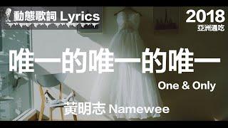 Namewee黃明志【唯一的唯一的唯一 /One & Only】(歌詞字幕版) @亞洲通吃2018專輯 All Eat Asia thumbnail