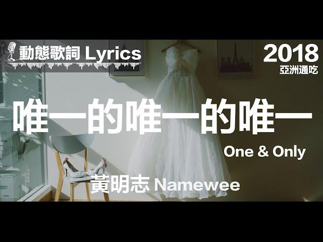 Namewee黃明志【唯一的唯一的唯一 /One & Only】(歌詞字幕版) @亞洲通吃2018專輯 All Eat Asia
