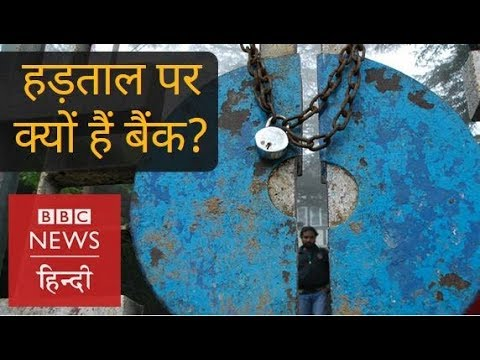 Why Indian Banks are on Strike? (BBC Hindi)