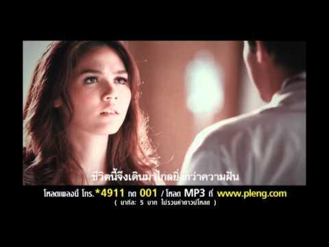 เพลงของเธอ : ปาน ธนพร [Official MV]