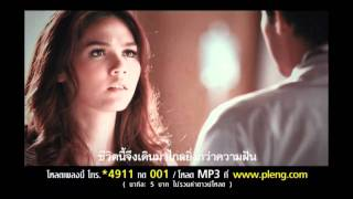 เพลงของเธอ : ปาน ธนพร | Official MV