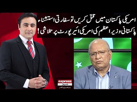 To The Point With Mansoor Ali Khan - 8 April 2018 - Express News