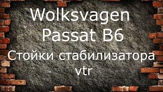 Замена стоек стабилизатора WV Passat B6