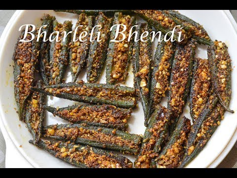 Bharleli Bhendi | Bharwa Bhindi | MAHARASHTRIAN RECIPES | MARATHI RECIPES